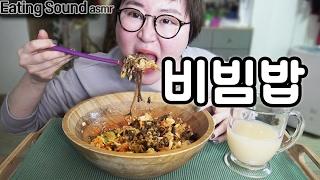 getlinkyoutube.com-[EatingASMR]Bibimbap입에쫙쫙달라붙는 비빔밥♥애봉이#EatingSound/RealSound리얼사운드