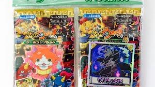 妖怪ウォッチ シールコレクション第4弾 「スペシャルパック開封レビュー!」