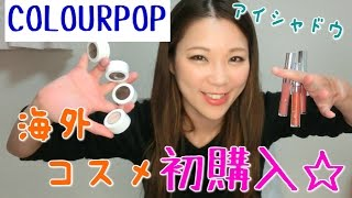 getlinkyoutube.com-【海外コスメ】COLOURPOPをついにGET!!レビュー&スウォッチ  前編