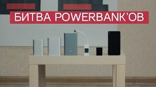 getlinkyoutube.com-Лучший Power bank из Китая. Битва портативных зарядников Xiaomi VS Xiaomi VS Blitzwolf.