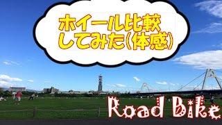 getlinkyoutube.com-【Pirossi ×roadbike】ホイール比較 DURA-ACE&ULTEGRA&TOKEN ロードバイク【JPN】