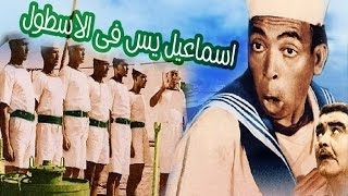 getlinkyoutube.com-اسماعيل ياسين فى الاسطول / Ismail Yassin Fi El Ostool