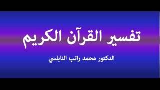 getlinkyoutube.com-تفسير آية الكرسي العظيمة لفضيلة الدكتور محمد راتب النابلسي
