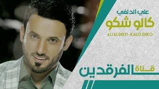 getlinkyoutube.com-علي الدلفي كَالو شكو ...ألبوم غرامك شهد... أنتاج شركة الخليج 2015 | كالو شكو