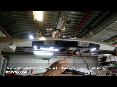 Заменаштатнойкамерызаднего вида Hyundai Santa FE на не оригинальную