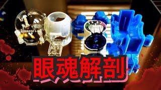 getlinkyoutube.com-【仮面ライダーゴースト】とりあえず解剖しようぜ!! ゴースト眼魂分解してみた!!★シフトネクストスペシャル ニュートンゴーストアイコン Kamenrider Ghost Eyecons icon