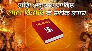 राशि अनुसार जानिए लाल किताब के सटीक उपाय | Lal Kitab Remedies for Zodiac Signs | Lal kitab ke upay