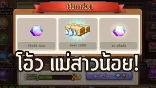 getlinkyoutube.com-LINE เกมเศรษฐี - สุ่มแจ็คพ็อต 2500 เพชรฉบับจีกฉิม