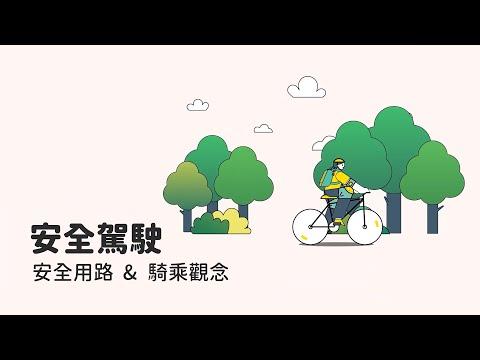 安全騎乘自行車數位課程 (3.安全用路及騎乘觀念) - YouTube