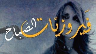getlinkyoutube.com-فيروز - فيروزيات الصباح - اروع اغاني ارزة لبنان The Best of Fairuz