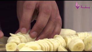 getlinkyoutube.com-حلوة لحباب | كعكة الموز | Benna Tv