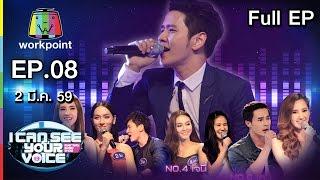 getlinkyoutube.com-I Can See Your Voice -TH | EP.8 | โต๋ ศักดิ์สิทธิ์ | 2 มี.ค. 59 Full HD