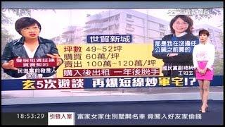 11272015 台灣大頭條