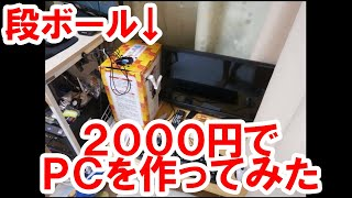 getlinkyoutube.com-16 $PC約2000円でPCを作ってみた/I tried to make the personal computer in about 16 $.