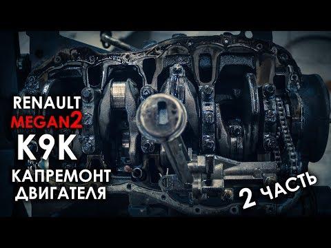 Ремонт двигателя K9K Рено Меган 2 (часть 2)