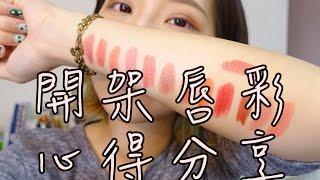 getlinkyoutube.com-開架唇彩心得分享 :: Fasio, Revlon, Loreal