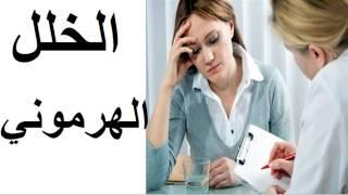 getlinkyoutube.com-Mohamed Elfaid(Hormone)  - علاج الخلل الهرموني