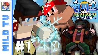 getlinkyoutube.com-마수염이 나가신다! [원피스전쟁 꼬리잡기 #1편] 서바이벌컨텐츠 마인크래프트 Minecraft - [마일드]
