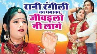 रानी रंगीली  धमाका ॥ जीवडलो  नी  लगे ॥ Rani Rangili Superhit Romantic Song 2016