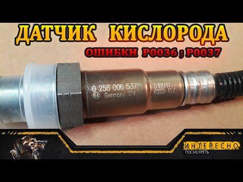 Датчик кислорода-неисправен нагреватель.Ошибки лямбда р0036 и р0037