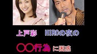 getlinkyoutube.com-【過激】上戸彩妊娠 HIROの夜のアノ行為に困惑