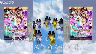 getlinkyoutube.com-白貓 Project - 食言勁抽! 抽 Brave The Lion 2 限定 (白猫プロジェクト )