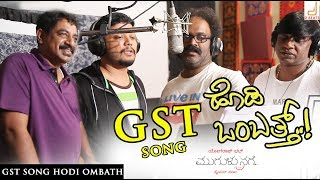 MUGULU NAGE | GST SONG | GANESH | YOGARAJ BHAT | V HARIKRISHNA | SALAM