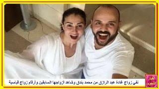getlinkyoutube.com-نفي زواج غادة عبد الرازق من محمد بندق وشاهد أزواجها السابقين وأرقام زواج قياسية