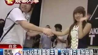 getlinkyoutube.com-【たかみな】AKB48高橋南 高橋みなみ單飛台灣【台湾のヲタ芸】