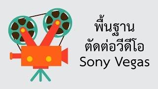 getlinkyoutube.com-สอน Sony Vegas Pro - ตัดต่อวีดีโอเบื้องต้น