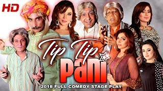 TIP TIP PANI (2018) IFTIKHAR THAKUR, ZAFRI KHAN & KHUSHBOO - LATEST STAGE DRAMA - HI-TECH MUSIC width=