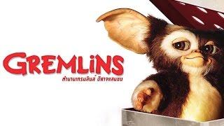 getlinkyoutube.com-เรื่องเล่าจากความมืด Ep:22 ตำนาน เกรมลินส์ ปีศาจ เเสนซน