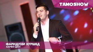 getlinkyoutube.com-Фаридуни Хуршед - Шаби хичрон / Tamoshow Music Awards 2016
