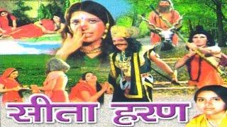 getlinkyoutube.com-Dehati kissa || Sita Haran || सीता हरण || Singer Sangeeta Rathor Cassette