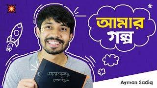 আমার গল্প (so far) - আয়মান সাদিক (Ayman Sadiq)
