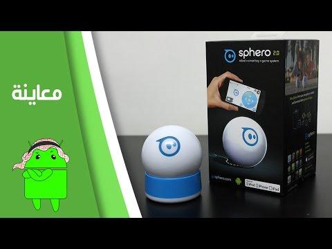 معاينة الكرة الذكية Sphero 2.0