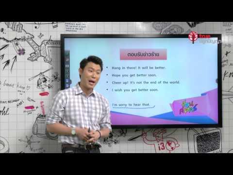 โลโก้ สอนศาสตร์ : GAT/PAT : GAT ภาษาอังกฤษ 1 Speaking