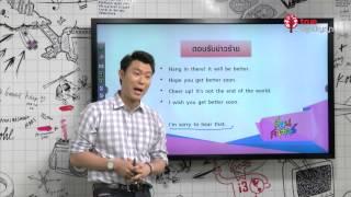 GAT ภาษาอังกฤษ 1 Speaking : สอนศาสตร์