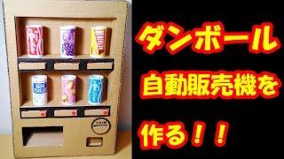 getlinkyoutube.com-ダンボールで自動販売機を作ってみた![だがしのん]