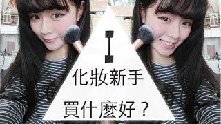 getlinkyoutube.com-Ding Ding // 化妝新手買什麼好? (上)