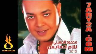 getlinkyoutube.com-أغنية محمود الحسينـــــــي لازم تسايس 2010 AMR SELIM IBRAHIM EGYPT   YouTube