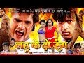 Lahoo Ke Do Rang - latest bhojpuri film - bhojpuri movie 2014 - khesari lal yadav