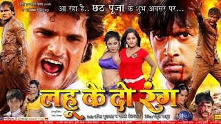 getlinkyoutube.com-Lahoo Ke Do Rang - Superhit Full Bhojpuri Movie - Latest bhojpuri film - khesari lal yadav