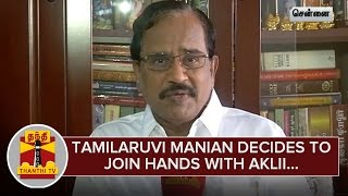 Tamilaruvi Manian decides to join Hands with Abdul Kalam Latchiya Indhiya Iyakkam to Contest Polls