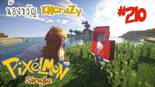 getlinkyoutube.com-Minecraft Pixelmon Single [3.3.9] #210 ผู้ร่วมรายการใหม่ น้องขวัญ KNCraZy