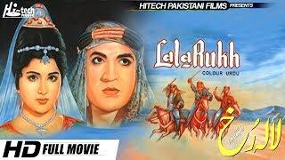 getlinkyoutube.com-LALA RUKH (FULL MOVIE) - MUHAMMAD ALI & NILO - OFFICIAL PAKISTANI MOVIE