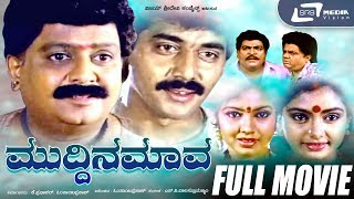 getlinkyoutube.com-Muddina Mava – ಮುದ್ದಿನ ಮಾವ|Kannada Full HD Movie||FEAT.  S P Balasubramanyam ,Shruthi