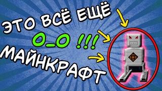 getlinkyoutube.com-ТЫ НЕ ПОВЕРИШЬ! ЭТО ВСЁ ЕЩЁ МАЙНКРАФТ! СОВЕРШЕННО БЕЗ МОДОВ!!! ТЫ НЕ ГЕРОЙ!!! #1