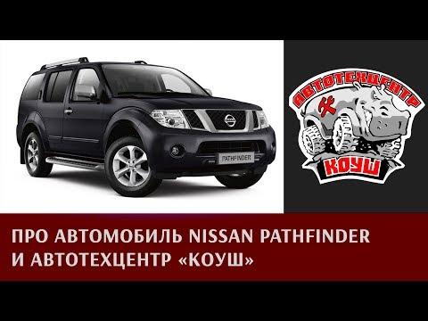 Про автомобиль Nissan Pathfinder и автотехцентр 'Коуш