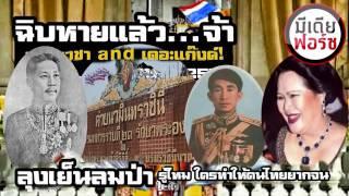 getlinkyoutube.com-ลากไส้ต้นกำเนิดบูรพาพยัคฆ์ - ฉิบหายแล้ว...จ้า พระราชาแอนด์เดอะแกงค์!! by ลุงเย็นลมป่า@12May2016